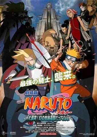 映画チラシ: NARUTO ナルト 大激突!幻の地底遺跡だってばよ