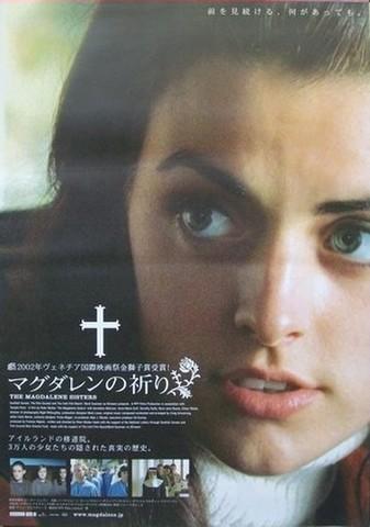 映画ポスター1514: マグダレンの祈り
