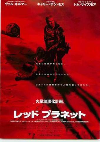 映画チラシ: レッド・プラネット(人物あり)