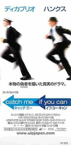 キャッチ・ミー・イフ・ユー・キャン(半券)