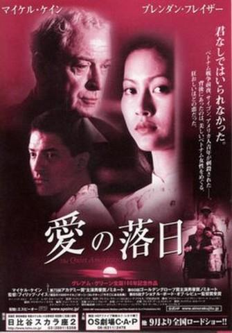 映画チラシ: 愛の落日(小型・4枚折)