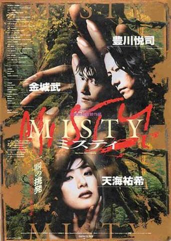 映画チラシ: ミスティ(豊川悦治)