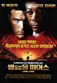 韓国チラシ001: トータル・フィアーズ