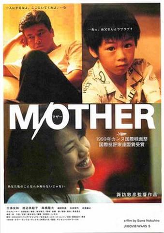 映画チラシ: M/OTHER(人物あり・裏面題字左上)