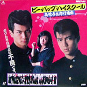 レーザーディスク583: ビー・バップ・ハイスクール 高校与太郎行進曲