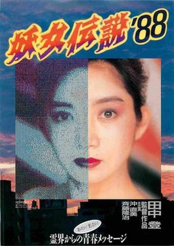 映画チラシ: 妖女伝説'88