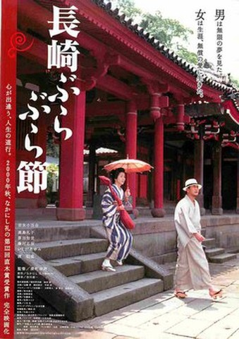 映画チラシ: 長崎ぶらぶら節(左端コピー白)