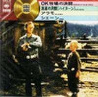EPレコード152: 西部劇映画決定盤 第2集 OK牧場の決闘/真昼の決闘/アラモ/シェーン