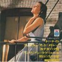 EPレコード116: 河出書房/世界の旅・アメリカ(2)カナダ編付録 ウェスタン=ヒット=メドレー/ほか