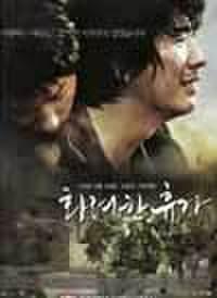 韓国チラシ382: 華麗なる休暇