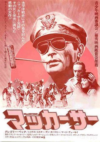 映画チラシ: マッカーサー(2色刷)