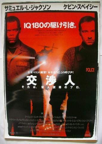 映画ポスター1209: 交渉人