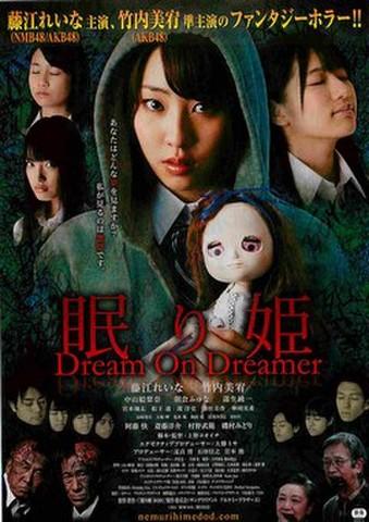 映画チラシ: 眠り姫 Dream On Dreamer(藤江れいな)