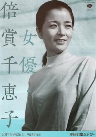 映画チラシ: 【倍賞千恵子】女優 倍賞千恵子(2枚折・神保町シアター)