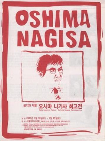 韓国チラシ217: OSHIMA NAGISA