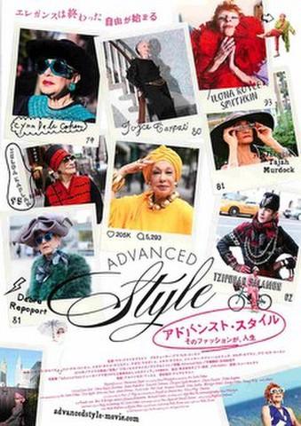 映画チラシ: アドバンスト・スタイル そのファッションが、人生(邦題右下)