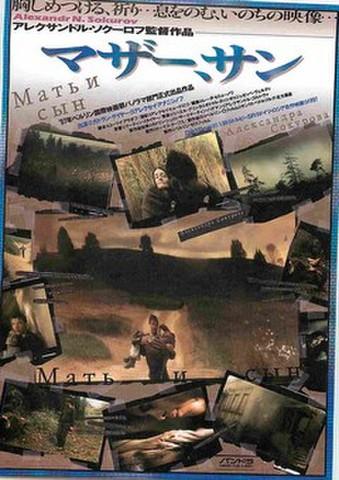映画チラシ: マザー、サン