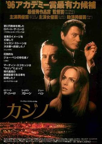 映画チラシ: カジノ('96アカデミー賞~・主演女優賞:コピー金)