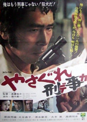 映画ポスター0285: やさぐれ刑事