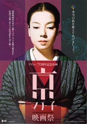 映画チラシ: 【京マチ子】デビュー70周年記念企画 京マチ子映画祭(4枚折)