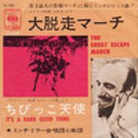 EPレコード027: 大脱走/ちびっこ天使