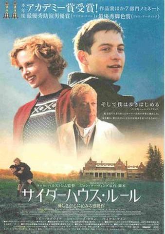 映画チラシ: サイダーハウス・ルール(裏面フルカラー)