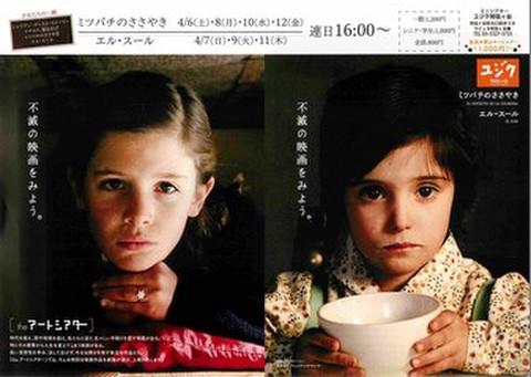 映画チラシ: ミツバチのささやき/エル・スール(横・ユジク阿佐ヶ谷)