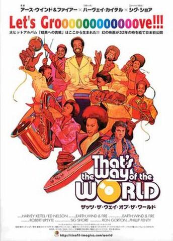 映画チラシ: ザッツ・ザ・ウェイ・オブ・ザ・ワールド