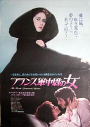 映画ポスター0305: フランス軍中尉の女