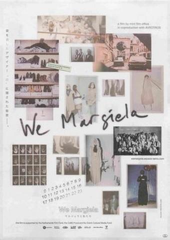 映画チラシ: マルジェラと私たち
