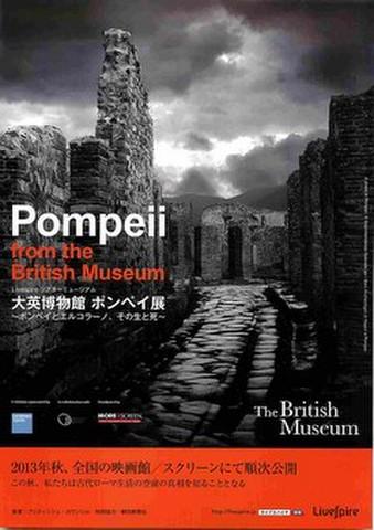 映画チラシ: Livespireシネマミュージアム 大英博物館ポンペイ展 ポンペイとエルコラーノ、その生と死