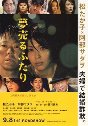 映画チラシ: 夢売るふたり(2枚折)