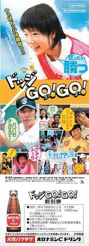 ドッジGO!GO!(割引券)