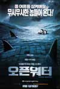 韓国チラシ825: オープン・ウォーター