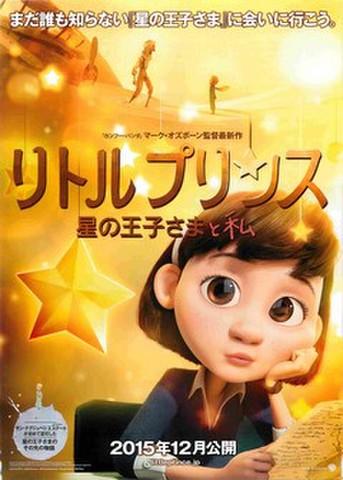 映画チラシ: リトルプリンス 星の王子さまと私(題字上寄り)