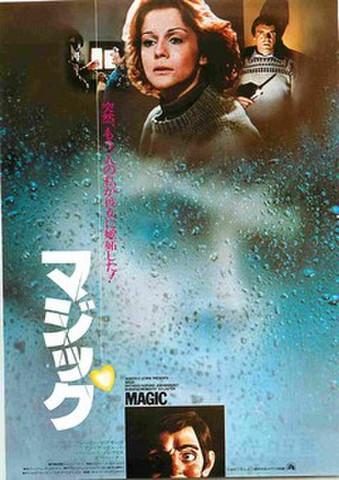 映画チラシ: マジック(アンソニー・ホプキンス)
