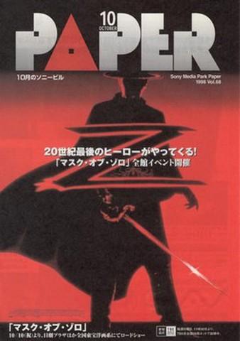 映画チラシ: マスク・オブ・ゾロ(A4判・2枚折・ソニービルPAPER)