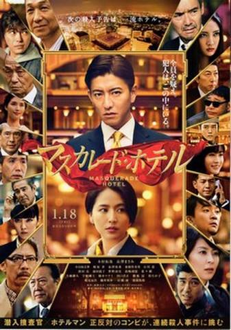 映画チラシ: マスカレード・ホテル(2枚折)