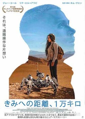 映画チラシ: きみへの距離、1万キロ