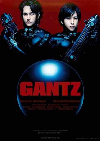 映画チラシ: GANTZ