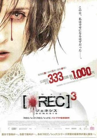 映画チラシ: レック3 ジェネシス