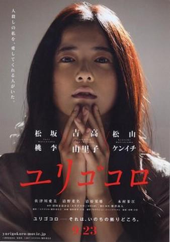映画チラシ: ユリゴコロ(1人)