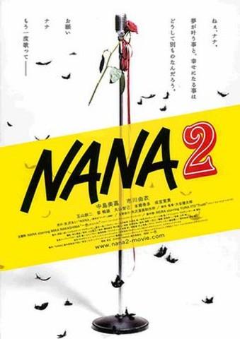 映画チラシ: NANA2(人物なし)