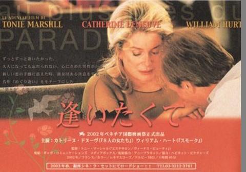 映画チラシ: 逢いたくて(小型・片面)
