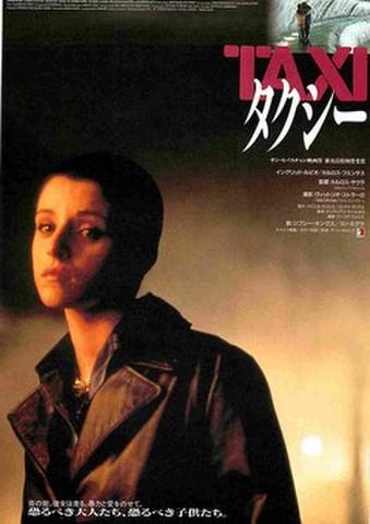映画チラシ: タクシー(カルロス・サウラ)