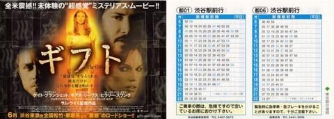 映画チラシ: ギフト(サム・ライミ)(小型・東京都交通局発行・時刻表)