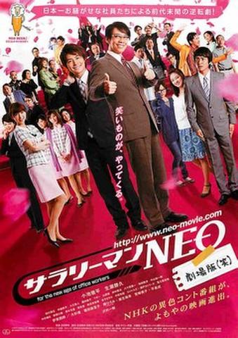 映画チラシ: サラリーマンNEO