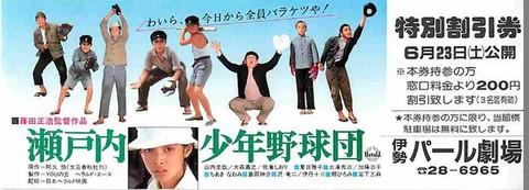 瀬戸内少年野球団(割引券)