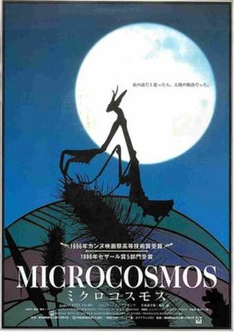 映画チラシ: ミクロコスモス