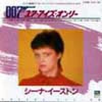 EPレコード016: 007 ユア・アイズ・オンリー